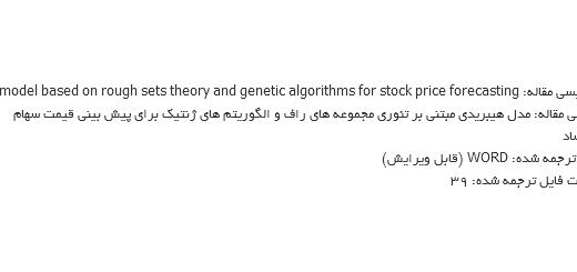 ترجمه مقاله پیش اندیشی نرخ سهام با محاسبه های ژنتیک و نمونه پیوندی راف