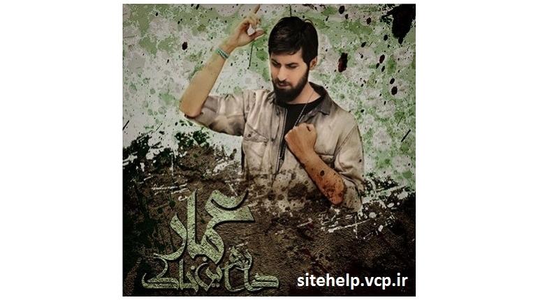 دانلود موزیک ویدیو جدید ایرانی حامد زمانی عمار داره این خاک