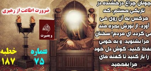 ضرورت اطاعت از رهبری / مجموعه نهجالبلاغه وبصیرت / شماره75