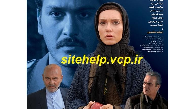دانلود فیلم ایرانی جدید روزگاری عشق و خیانت با لینک مستقیم