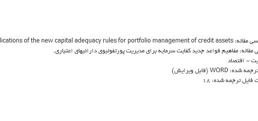 ترجمه مقاله مفهوم قاعده بروز کفایت سرمایه بمنظور مدیریت پورتفولیوی دارایی های اعتباری