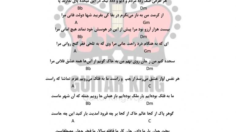 اکورد اهنگ بیست هزار ارزو از محسن چاوشی