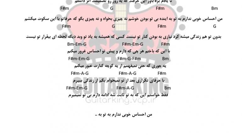 اکورد اهنگ حرفای تکراری از سامان جلیلی