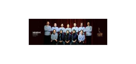چهاردهم مرداد ماه در سالن ایوان شمس؛ کنسرت گروه مهرساز به خوانندگی امیر اثنی عشری برگزار میشود   موسیقی ما - گروه «مهرساز» به خوانندگی «امیر اثنیعشری» چهاردهم مرداد ماه در سالن ایوان شمس به روی صحنه می رود.  «امیر اثنی عشری» - خوانندهی موسیقی ایرانی-