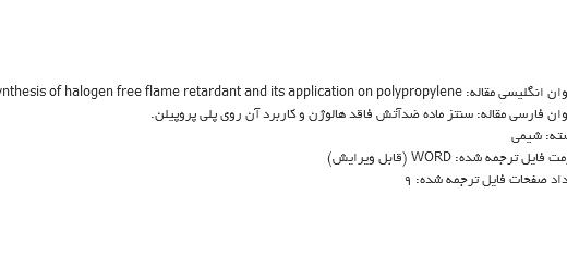 ترجمه مقاله سنتز هالوژن ماده عایق شعله کارایی آن در polypropylene (پلی پروپیلن)
