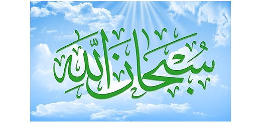 ثواب گفتن ذکر «سبحان الله» چیست؟