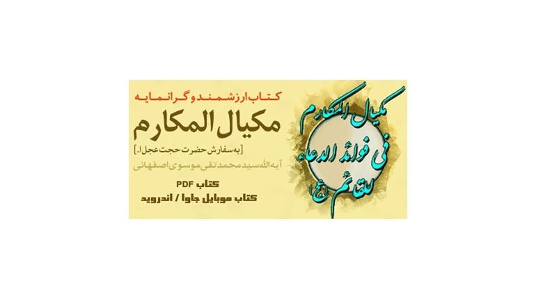 دانلود کتاب ارزشمند « مکیال المکارم »