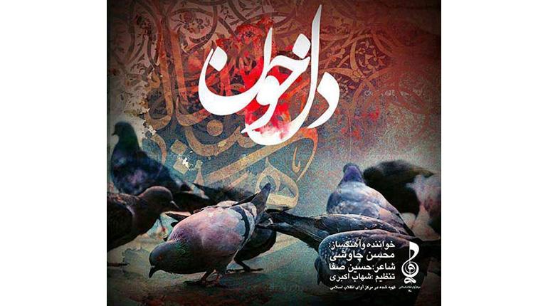 دانلود آهنگ ایرانی جدید محسن چاووشی به نام دل خون