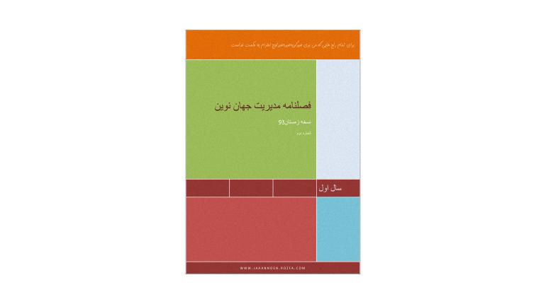 دانلودفصلنامه مدیریت نسخه زمستان 93