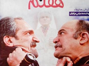 دانلود رایگان فیلم جدید و ایرانی رمز هفتم با لینک مستقیم