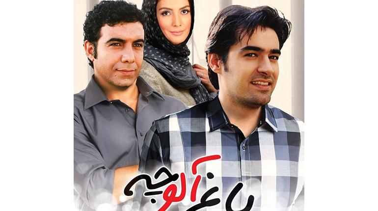دانلود رایگان فیلم ایرانی جدید باغ آلوچه با لینک مستقیم