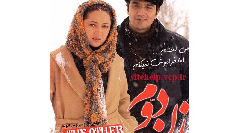 دانلود رایگان فیلم ایرانی وجدید و بسیار زیبای زن دوم