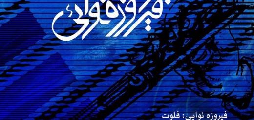 رسیتال فلوت فیروزه نوایی در تالار رودکی