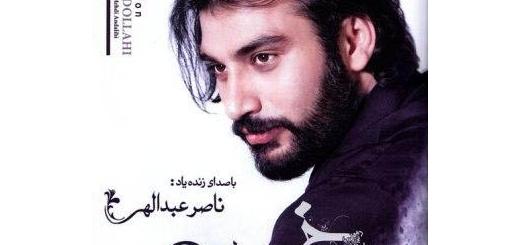 آهنگ های منتشر نشده زنده یاد ناصر عبدالهی در آلبومی با نام رخصت