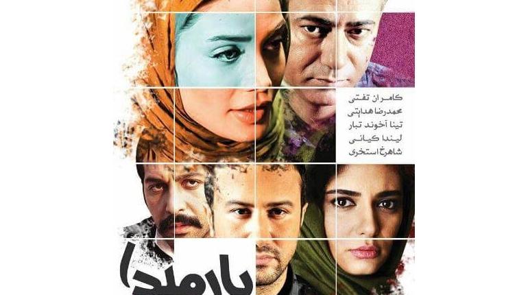 """دانلود فیلم ایرانی جدید  """"پارمیدا"""" با لینک مستقیم"""