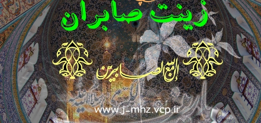 زینت صابران