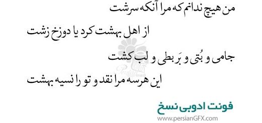 دانلود فونت اردو، عربی، فارسی، کردی و لاتین ادوبی نسخ