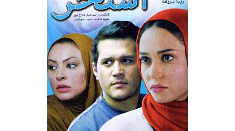 دانلود رایگان فیلم سینمایی جدید استخر با لینک مستقیم
