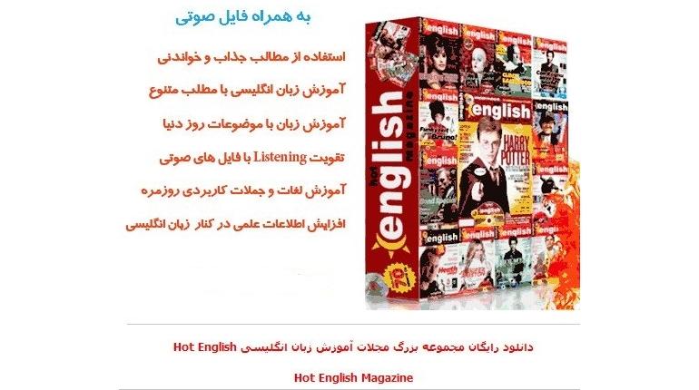 دانلود رایگان مجله آموزش زبان انگلیسی Hot English