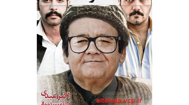 دانلود رایگان فیلم ایرانی جدیدعکس خصوصی با لینک مستقیم