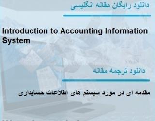 دانلود ترجمه مقاله مبانی سیستم اطلاعات حسابداری