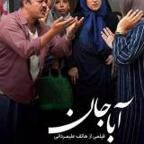 دانلود رایگان فیلم ایرانی جدید آباجان با لینک مستقیم کم حجم و کیفیت بالا