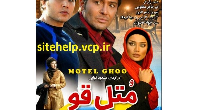 دانلود فیلم ایرانی جدید متل قو با کیفیت عالی و لینک مستقیم
