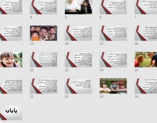 دانلود تحقیق مقاله خانواده و کودک استثنایی با فرمت پاورپوینت