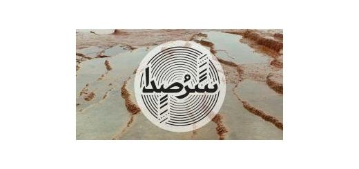 آلبوم «سروصدا» از گروه «ریبیت» منتشر شد از خسرو شکیبایی و حسین پناهی تا دی.جی تییِستو موسیقی ما - آلبوم «سر و صدا» اولین اثر گروه «ریبیت» در ایران منتشر شد.   به گزارش «موسیقی ما»، گروه «Rebeat» از پنج سال قبل فعالیت خود را آغاز کرده است. این گروه در