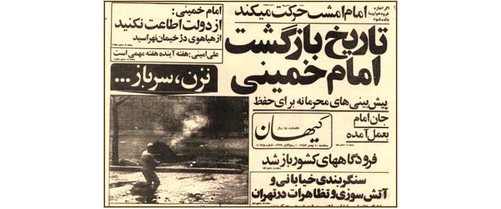 روزنامه های بهمن57