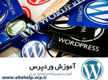 آموزش رایگان وردپرس pdf قدم به قدم تا حرفه ای به فارسی