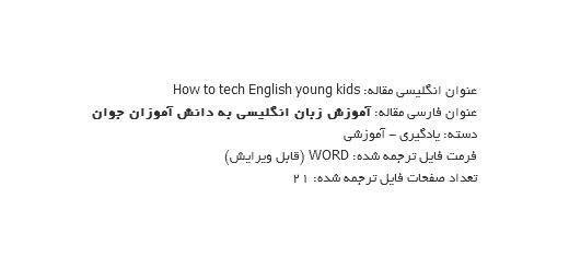 ترجمه مقاله تعلیم زبان خارجی به دانش پژوهان