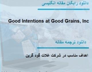 دانلود ترجمه مقاله هدف خوب در شرکت غلات ، وارز