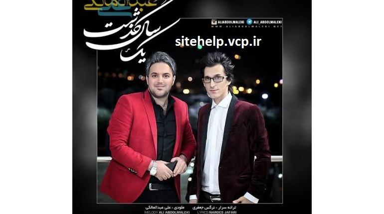 دانلود آهنگ ایرانی جدید علی عبدالمالکی یک سال گذشت