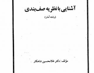 دانلود کتاب آشنایی با نظریه صف بندی دکتر غلامحسین شاهکار