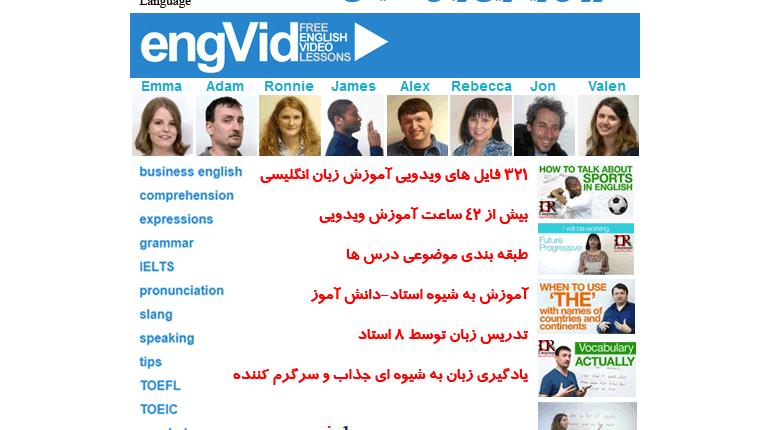 دانلود رایگان مجموعه ویدویی آموزش زبان EngVid
