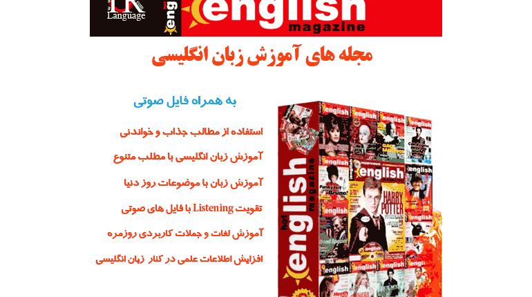دانلود رایگان مجلات آموزش زبان انگلیسی Hot English