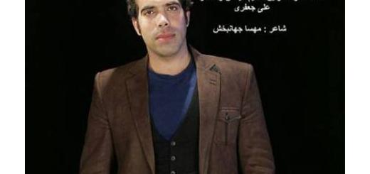 دانلود آلبوم جدید و فوق العاده زیبای آهنگ تکی از علی جعفری