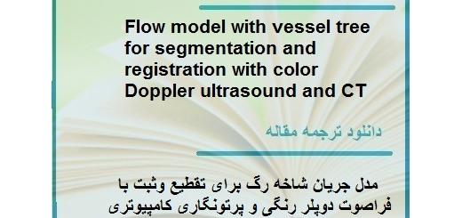 ترجمه مقاله در مورد مدل جریان شاخه رگ برای تقطیع وثبت با فراصوت دوپلر رنگی (دانلود رایگان اصل مقاله)