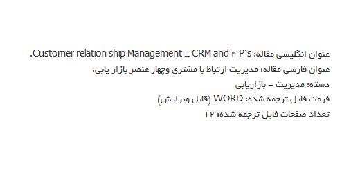 ترجمه مقاله هدایت رابطه با خریدار و ۴P چهار عناصر بازاریابی