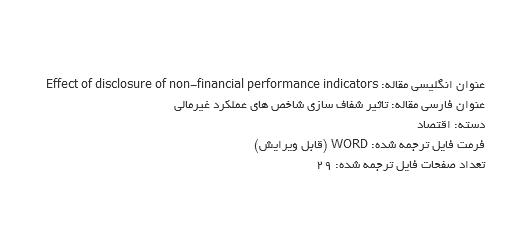 ترجمه مقاله بررسی اثر روشن کردن و یا افشای شاخص های عملکردی غیر مالی
