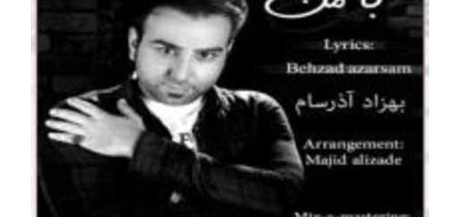 دانلود آلبوم جدید و فوق العاده زیبای آهنگ تکی از بهزاد آذر سام