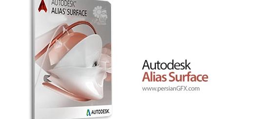 دانلود نرم افزار طراحی بدنه ی خودرو - Autodesk Alias Surface 2017 x64