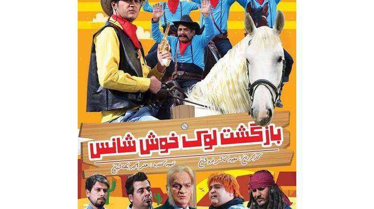 دانلود فیلم ایرانی جدید بازگشت لوک خوش شانس با لینک مستقیم