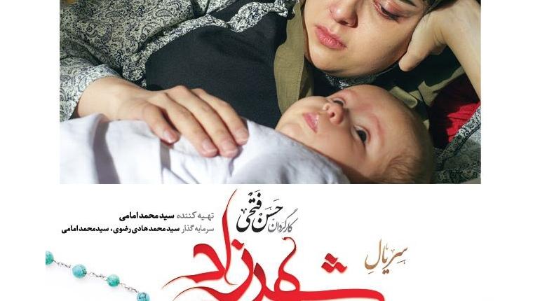 دانلود سریال ایرانی جدید شهرزاد قسمت بیست و سوم ۲۳