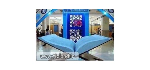 بیست و دومین کنگره سراسری قرآن مدارس سمپاد در کرمان برگزار شد