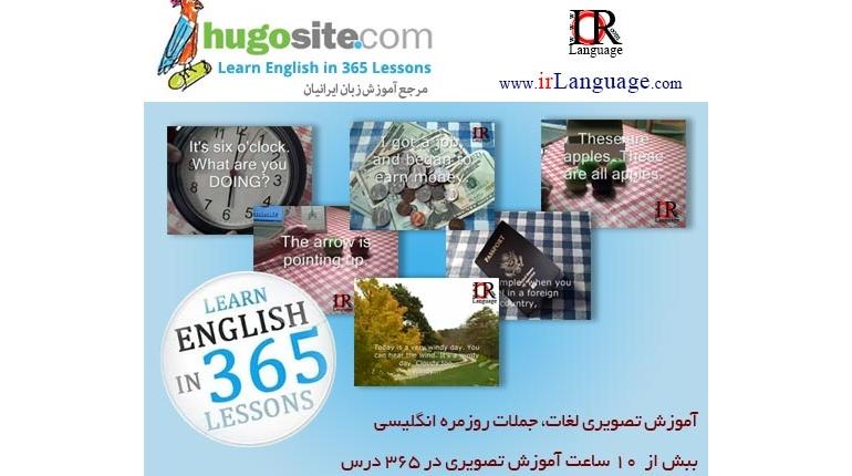 دانلود مجموعه تصویری آموزش زبان انگلیسی در 365 درس/ Learn English in 365 Lessons