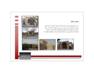 پاورپوینت نقد بنای مسجد جامع عتیق قزوین