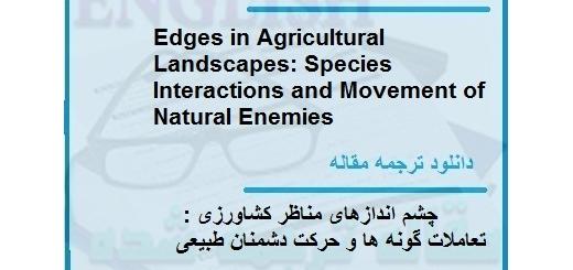 مقاله ترجمه شده در مورد چشم انداز های مناظر کشاورزی : تعاملات گونه ها و حرکت دشمنان طبیعی  (دانلود رایگان اصل مقاله)