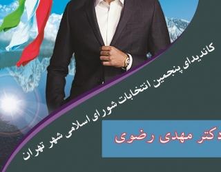 دانلود پوستر لایه باز انتخابات شورای شهر و روستا (نمونه طرح 13)